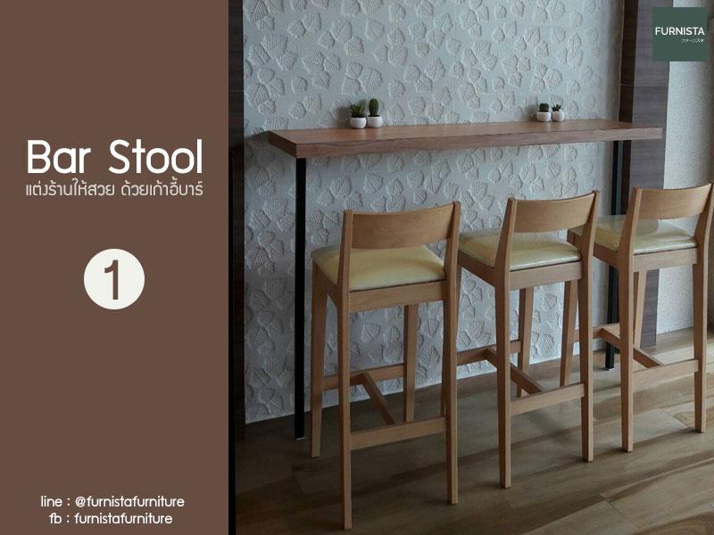 เก้าอี้บาร์ไม้+โต๊ะบาร์หน้าท๊อปไม้ขาเหล็ก ร้านกาแฟ