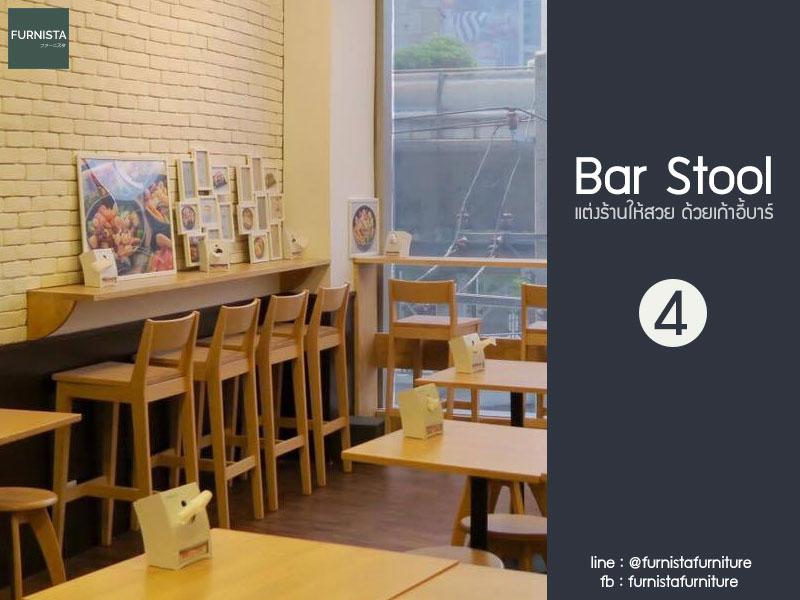 เก้าอี้บาร์ไม้ ร้านอาหารญี่ปุ่น